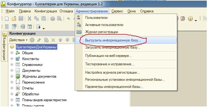 1с 8 обновление из файла 1с 7.7 установка и начало работы